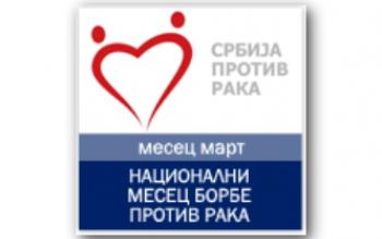 Март – месец борбе против рака: Превенција малигних тумора
