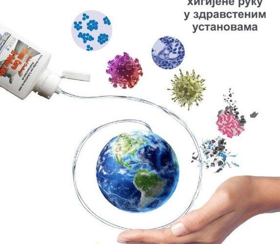 Светски дан хигијене руку у здравственим установама- 5. мај 2017.