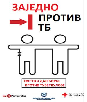 Светски дан борбе против туберкулозе – 24.03.2018.