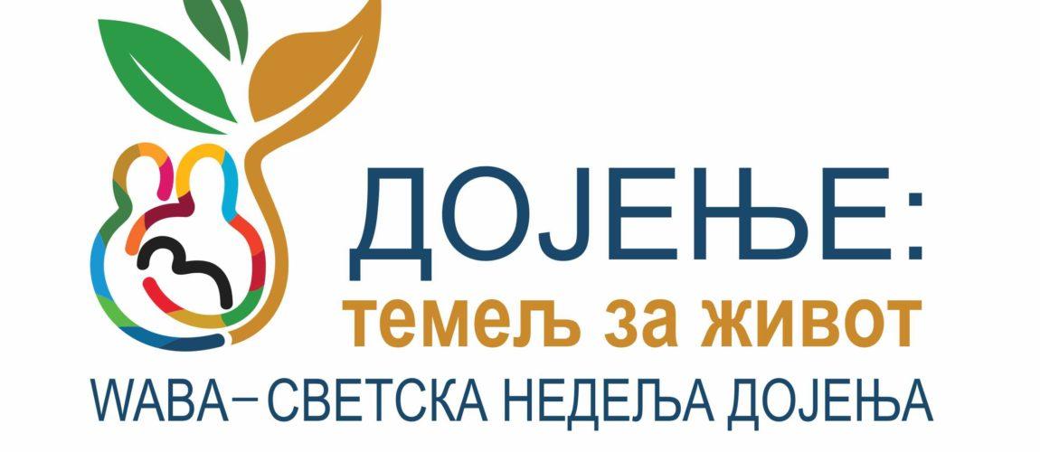Национална недеља промоције дојења  1–7. октобар 2018. године