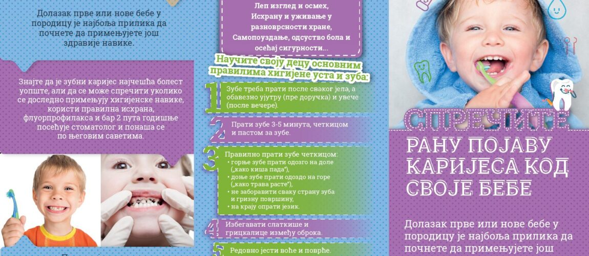 Здравље уста и зуба код ваше бебе