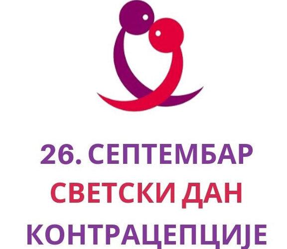 Светски дан контрацепције 26.09.2020.